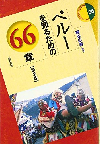 ペルーを知るための66章【第2版】 (エリアスタディーズ35) (エリア・スタディーズ)