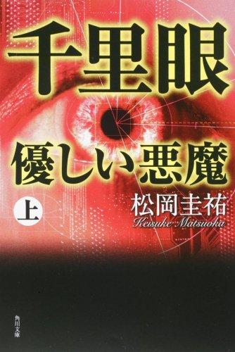 千里眼 優しい悪魔 上 (角川文庫)の詳細を見る