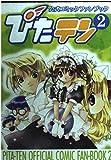 ぴたテン公式コミックファンブック / コゲどんぼ のシリーズ情報を見る