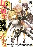 女騎士、経理になる。 (8) 【電子限定おまけ付き】 (バーズコミックス)
