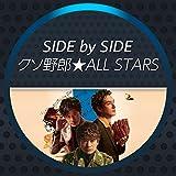 Side by Side - クソ野郎★ALL STARS