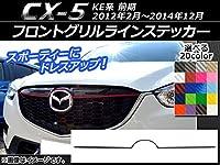 AP フロントグリルラインステッカー カーボン調 マツダ CX-5 KE系 前期 2012年02月~2014年12月 ブルー AP-CF410-BL