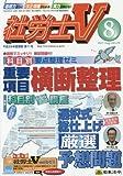 社労士V 2017年 08 月号 [雑誌]