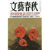 文藝春秋 2017年 03 月号 [雑誌]