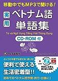 ベトナム語会話、文法、単語