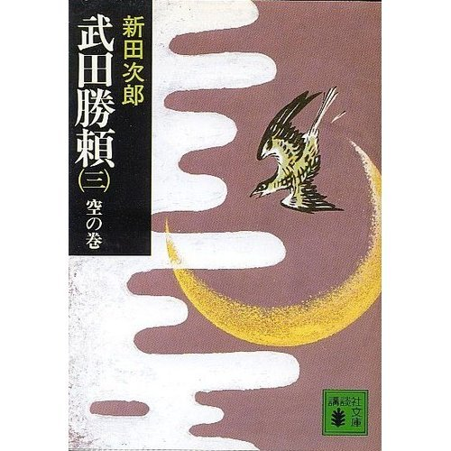 武田勝頼 (3) 空の巻 (講談社文庫)の詳細を見る