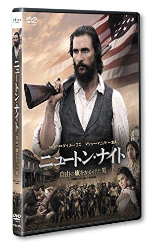 ニュートン・ナイト/自由の旗をかかげた男[DVD]