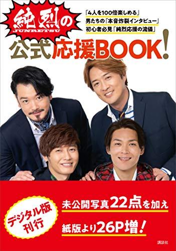 【電子版だけの特典カットつき!】純烈の公式応援BOOK! (アーティストシリーズM)