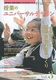 授業のユニバーサルデザイン〈Vol.3〉「全員参加」の国語・算数の授業づくり