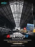 アートディンク A列車で行こう9 Version4.0 マスターズ コンプリートパック [推奨版]