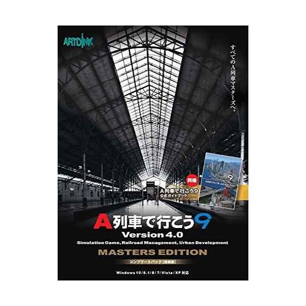 A列車で行こう9 Version4.0 コンプリ...の商品画像