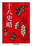 十八史略 (ちくま学芸文庫)