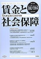 賃金と社会保障 2016年 8/25 号 [雑誌]