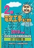 2級電気工事施工管理技術検定試験問題解説集録版《2019年版》