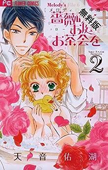 薔薇咲くお庭でお茶会を(2)【期間限定 無料お試し版】 (フラワーコミックス)