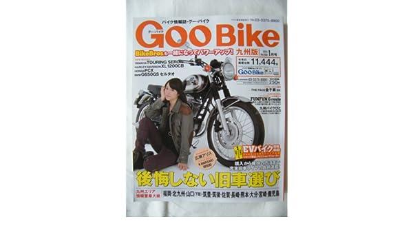 グーバイク 九州