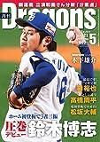 月刊 Dragons ドラゴンズ 2018年5月号 (2018-04-24) [雑誌]