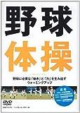 DVD>野球体操 (<DVD>)