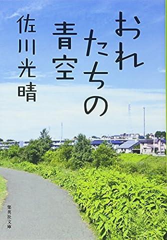 おれたちの青空 (『おれのおばさん』シリーズ) (集英社文庫)