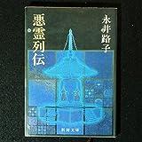 悪霊列伝 (〔正〕) (新潮文庫)