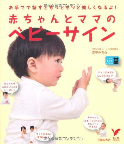 赤ちゃんとママのベビーサイン―お手てで話すともっともっと楽しくなるよ! (セレクトBOOKS)