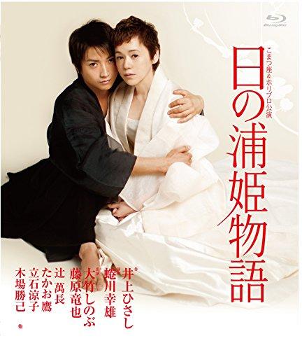 日の浦姫物語 [Blu-ray]