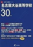 名古屋大谷高等学校 H30年度用 過去5年分収録 (高校別入試問題シリーズF23)