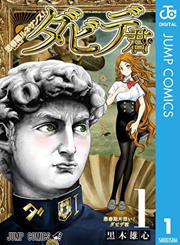 思春期ルネサンス!ダビデ君 1 (ジャンプコミックスDIGITAL) Kindle版