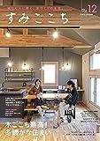 すみごこち VOL.12(LiVES2020年1月号別冊)