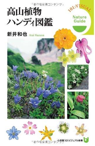高山植物ハンディ図鑑 (小学館101ビジュアル新書)
