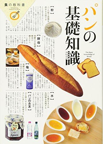 パンの基礎知識 (食の教科書)の詳細を見る