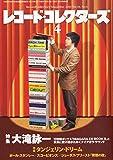レコード・コレクターズ 2015年 04 月号