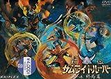 鎧伝サムライトルーパー 第八巻 [DVD]