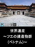 世界遺産〜フエの建造物群(ベトナム)〜【TBSオンデマンド】 -