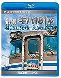 惜別、キハ181系 特急はまかぜ永遠の鉄路(Blu-ray Disc)