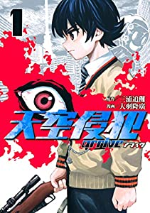 天空侵犯arrive(1) (マガジンポケットコミックス)
