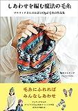 しあわせを編む魔法の毛糸 画像