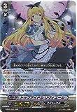 カードファイト!!ヴァンガード 【トップアイドル リヴィエール】【RRR】 EB02-002-RRR 《歌姫の饗宴》