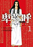 卑弥呼 -真説・邪馬台国伝- (1) (ビッグコミックス)