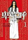卑弥呼-真説・邪馬台国伝- 1巻 (リチャード・ウー、中村真理子)