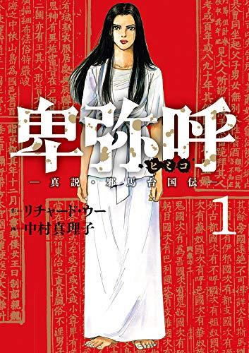 卑弥呼 -真説・邪馬台国伝- (1) (ビッグコミックス)の詳細を見る