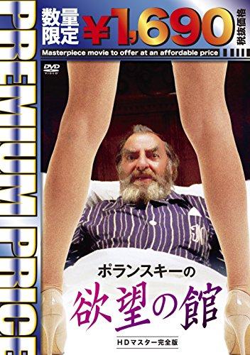 プレミアムプライス版 ポランスキーの欲望の館 HDマスター 完全版《数量限定版》 [DVD]
