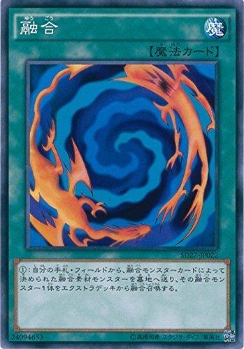 遊戯王カード SD27-JP022 融合 ノーマル 遊戯王アーク・ファイブ [-HERO's STRIKE-]