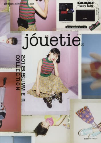 jouetie 4way bag book (e-MOOK 宝島社ブランドムック)