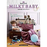 シャディ カタログギフト MILKY BABY (ミルキーベビー) 7,500円コース ラズベリー 出産内祝い 包装紙:ビスケット