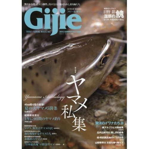 Gijie 2016 夏・秋号 (GEIBUN MOOKS)