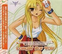 ギャラクシーエンジェル 毎月CD 2/6(ろくぶんのに) 蘭花・フランボワーズ Longin' For You
