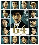 64-ロクヨン-前編 通常版Blu-ray[Blu-ray/ブルーレイ]