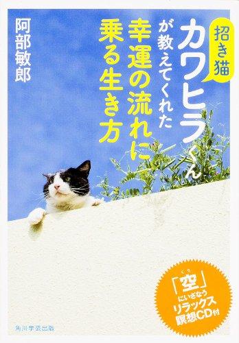 招き猫カワヒラくんが教えてくれた幸運の流れに乗る生き方「空」にいざなうリラックス瞑想CD付の詳細を見る