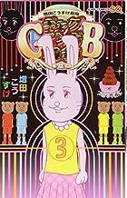 増田こうすけ劇場 ギャグマンガ日和GB 第03巻